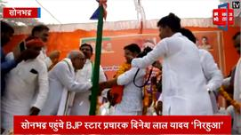 सोनभद्र: BJP स्टार प्रचारक दिनेश लाल...