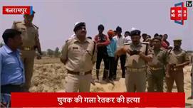 Balrampur: युवक की हत्या के बाद शव को...