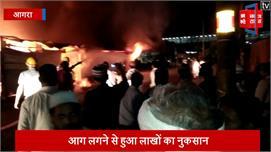 आग लगने से जली कई दुकानें, हुआ लाखों का...