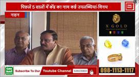 BJP का दावा, एक बार फिर केंद्र में...