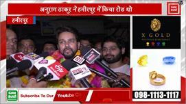 Anurag Thakur का कांग्रेस पर बड़ा हमला,...