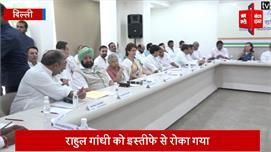 CWC की मीटिंग शुरू, सोनिया-राहुल और...