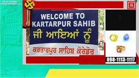 Kartarpur Corridor के निर्माण में...