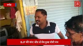 BJP की जीत पर देश हुआ मोदी मय, दमोह के...