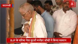 BJP वरिष्ठ नेता मुरली मनोहर जोशी ने...