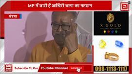 खंडवा से कांग्रेस-BJP के प्रत्याशियों...