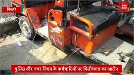 अवैध पार्किंग में ई-रिक्शा खड़ी करने गए...