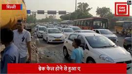 दिल्ली : डिवाइडर से टकराने के पानी के...