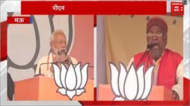 MAU: PM Modi के सामने BJP प्रत्याशी...