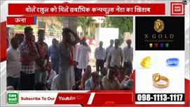 Anurag Thakur का Rahul Gandhi पर तंज,...