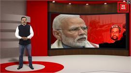 Modi की जीत  ने बंद किये आतंक के आकाओं...