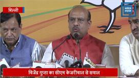 BJP ने पूछा, आयोग के नोटिस का जवाब...