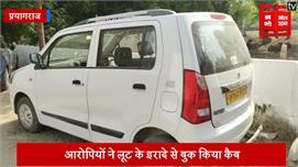 प्रयागराज में ओला कैब चालक की हत्या का...