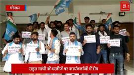 देखिए राहुल के इस्तीफे का MP कांग्रेस...