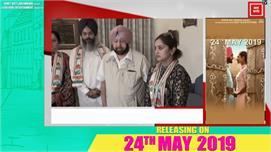 Upkar Singh Tohra ਤੇ Amrit Gill ਨੇ...