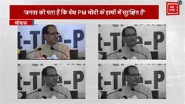 'देश PM मोदी के हाथ में ही सुरक्षित है...