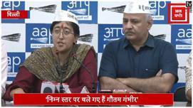 मीडिया के सामने रो पड़ी AAP की Atishi,...