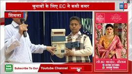 Loksabha ELection के लिए EC ने कसी कमर,...