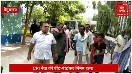 बेगूसराय में CPI नेता का अपहरण करने के...
