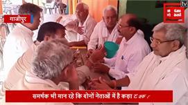 गाजीपुर में राजनीतिक दलों के समर्थन लगा...
