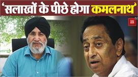 Kamal Nath को मिलेगी पापों की सजा:...