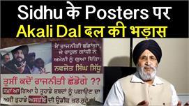 Punjab की Public से माफी माँगे Sidhu
