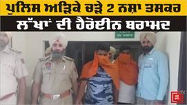 Firozpur Police ਹਰਕਤ 'ਚ ਫੜੇ 2 ਨਸ਼ਾ ਤਸਕਰ