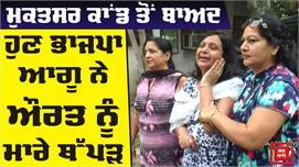BJP ਆਗੂ ਨੇ Lady ਨੂੰ ਸ਼ਰੇਆਮ ਮਾਰੇ ਥੱਪੜ,...