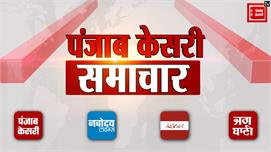 Punjab Kesari News || भारत ने बंद किया...