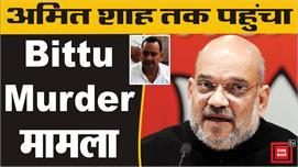 Bittu Murder: भाजपा नेताओं ने शाह को...