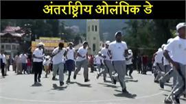 अंतर्राष्ट्रीय ओलंपिक डे: शिमला में...