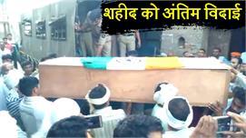 शहीद विजेंद्र सिंह को ग्रामीणों ने नम...