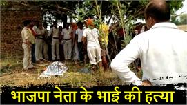 भाजपा नेता के भाई की चाकू से गोदकर हत्या