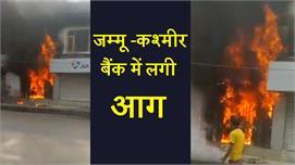 Jammu-Kashmir Bank में लगी आग, मची...