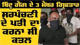 Bindu Gang के 3 मैंबर गिरफ्तार ,...