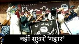 Srinagar में ईद के दिन भी लहराए ISJK के...