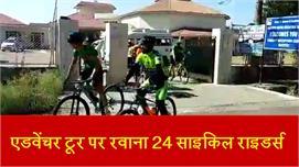 Adventure tour पर रवाना हुए 24 Bicycle...