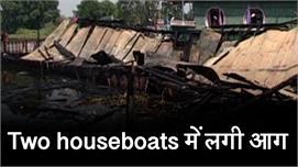 Nigeen Lake की Two houseboats में लगी...
