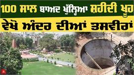 Punjab Kesari Exclusive: जलियांवाला बाग...