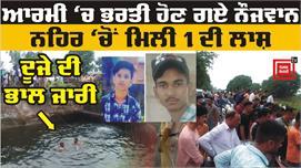 Kandi Canal में नहाने गए 2 युवकों ने...