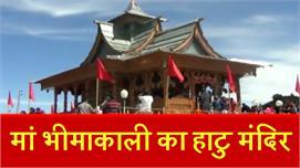 हाटु मंदिर में उमड़ा श्रद्धालुओं का...