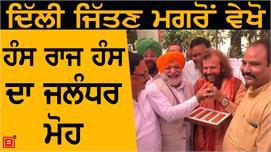 Hans Raj Hans दिल्ली जीतकर पहुंचे...