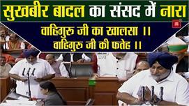 Sukhbir Badal ने MP पद की ली कसम