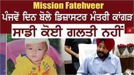 Mission Fateh : Minister Kangar का...