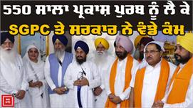 SGPC ਨੂੰ ਮਿਲਿਆ Cabinet Ministers ਦਾ...