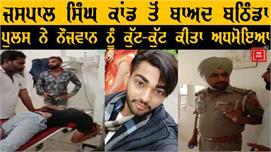 Punjab Police ਨੇ ਨੌਜਵਾਨ ਦੀਆਂ ਤੋੜੀਆਂ...
