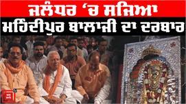 Mahendipur Balaji ਦਾ ਜਗਰਾਤਾ, ਭਜਨਾਂ 'ਤੇ...