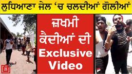 Ludhiana Jail : ਦੇਖੋ ਜੇਲ ਦੇ ਅੰਦਰ ਦੀਆਂ...