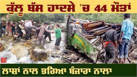 Kullu Bus Accident ਵਿਚ 44 ਲੋਕਾਂ ਦੀ ਮੌਤ