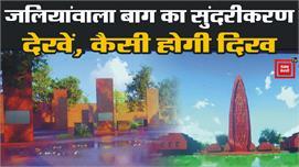 20 करोड़ के साथ होगा Jallianwala Bagh का...
